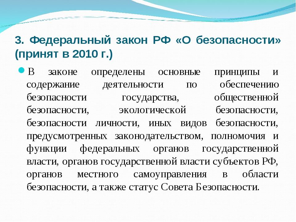 3. Федеральный закон РФ «О безопасности» (принят в 2010 г.) В законе определе...