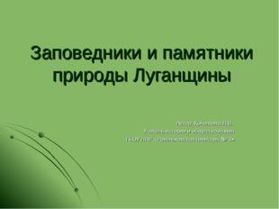 Заповедники и памятники природы Луганщины Автор: Конопкина Я.В., Учитель исто