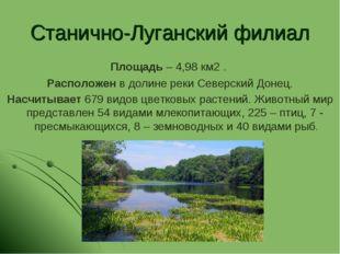 Станично-Луганский филиал Площадь – 4,98 км2 . Расположен в долине реки Север