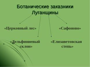 Ботанические заказники Луганщины «Церковный лес» «Елизаветовская степь» «Сафо