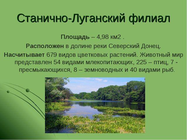 Станично-Луганский филиал Площадь – 4,98 км2 . Расположен в долине реки Север...