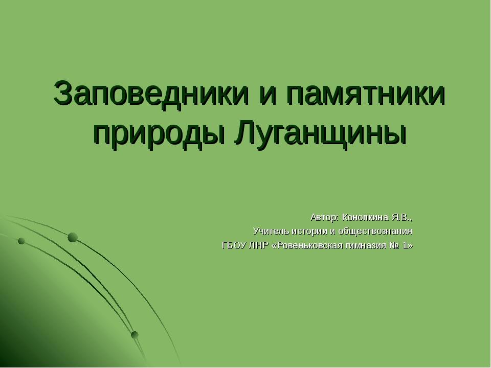 Заповедники и памятники природы Луганщины Автор: Конопкина Я.В., Учитель исто...
