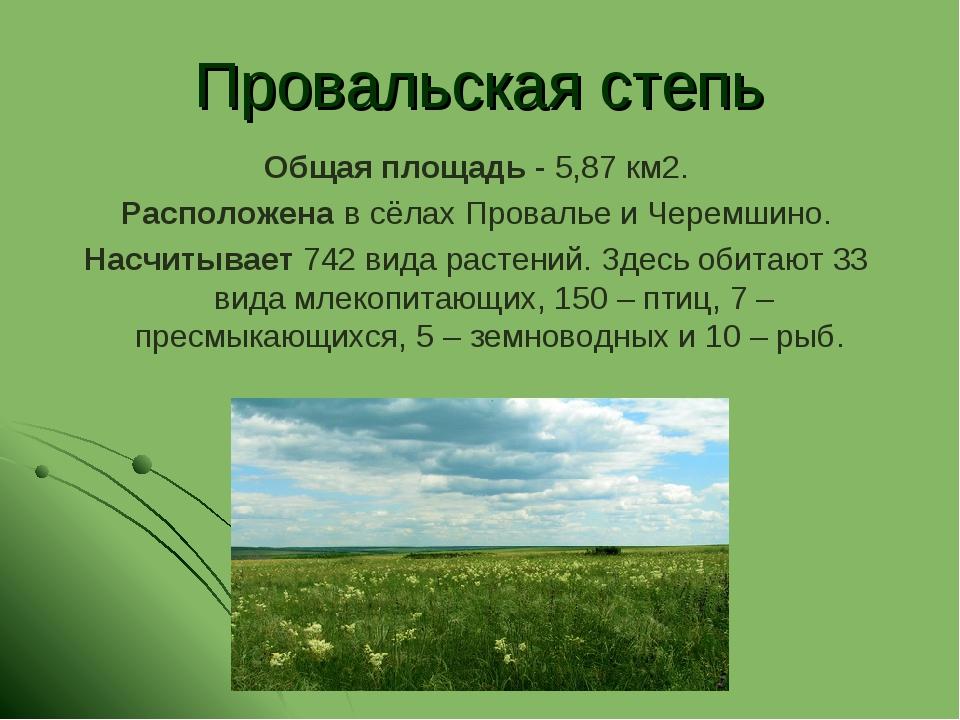 Провальская степь Общая площадь - 5,87 км2. Расположена в сёлах Провалье и Че...