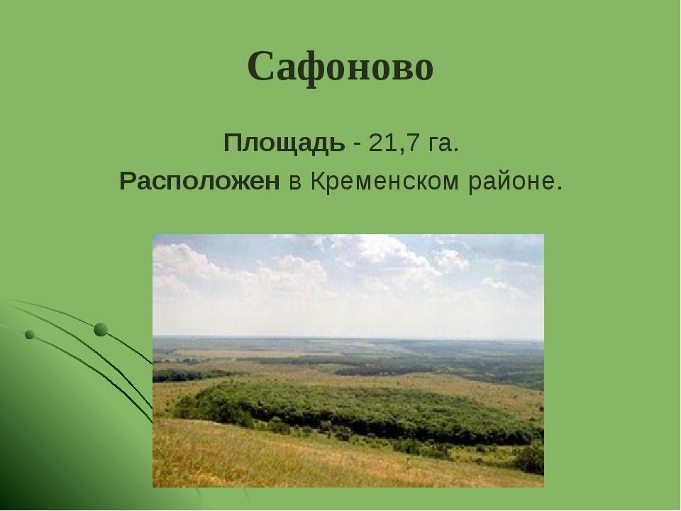 Сафоново Площадь - 21,7 га. Расположен в Кременском районе.