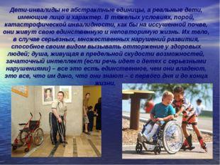 Дети-инвалиды не абстрактные единицы, а реальные дети, имеющие лицо и характе