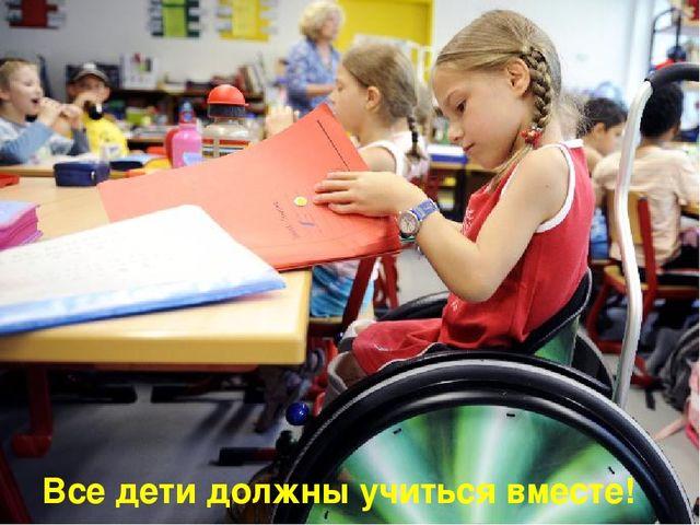 Все дети должны учиться вместе!