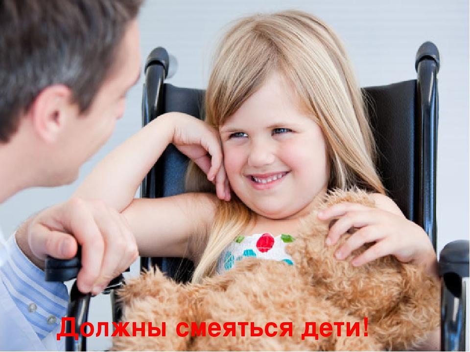 Должны смеяться дети!