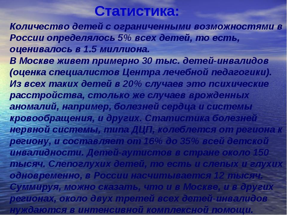 Статистика: Количество детей с ограниченными возможностями в России определял...