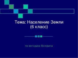 Тема: Население Земли (6 класс) по методике Воловича