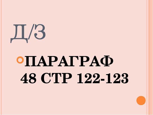 Д/З ПАРАГРАФ 48 СТР 122-123