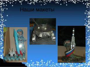 Наши макеты