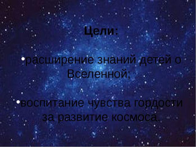 Цели: расширение знаний детей о Вселенной; воспитание чувства гордости за ра...