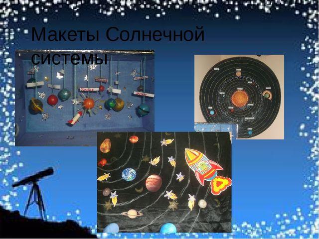 Макеты Солнечной системы
