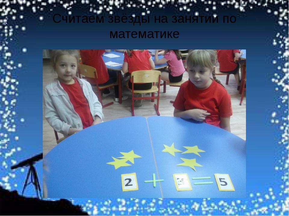 Считаем звёзды на занятии по математике