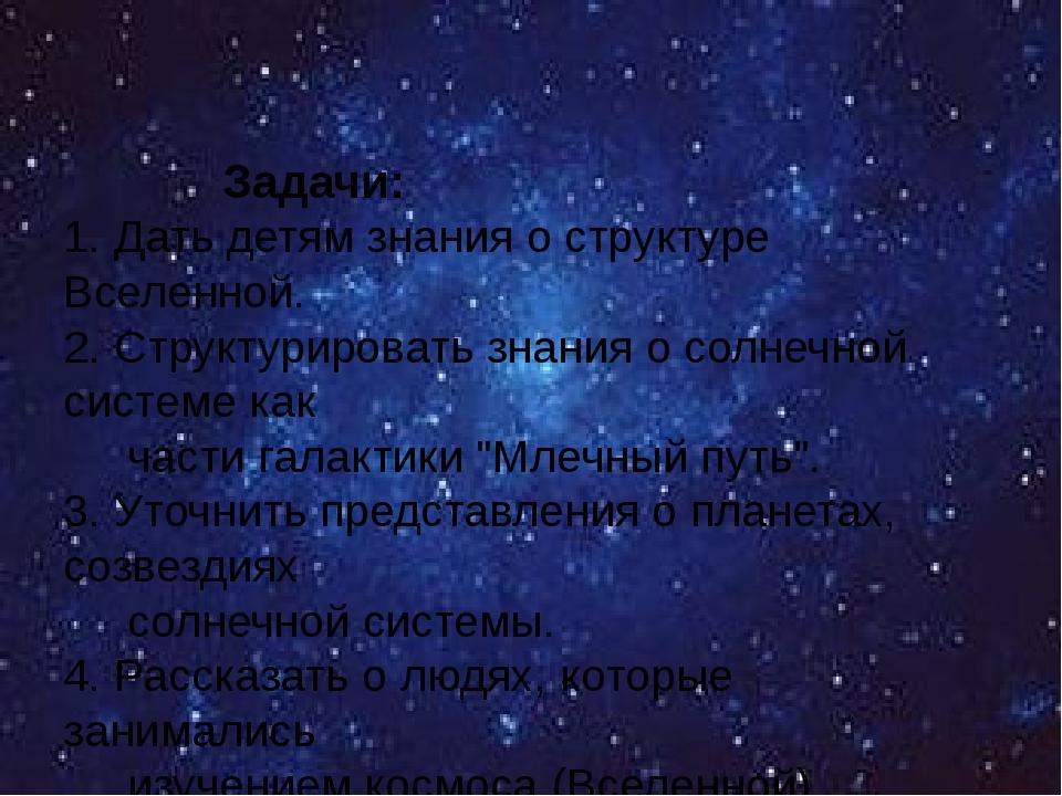 Задачи: 1. Дать детям знания о структуре Вселенной. 2. Структурироват...