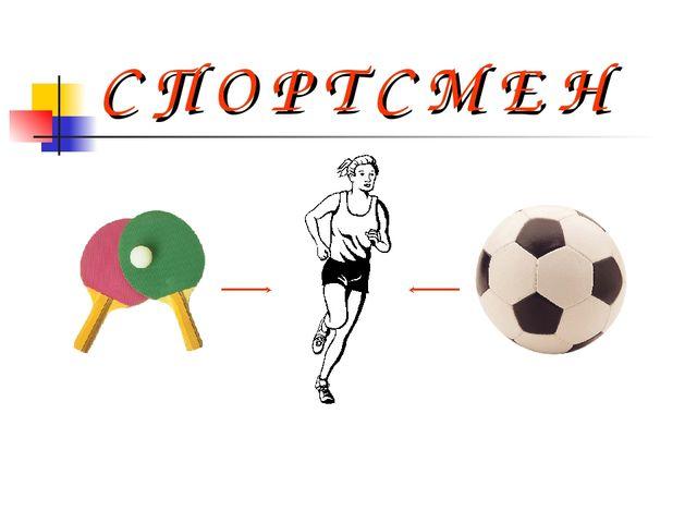 С П О Р Т С М Е Н