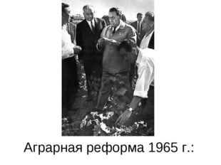 Аграрная реформа 1965 г.: