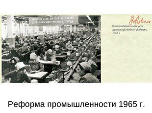 Реформа промышленности 1965 г.