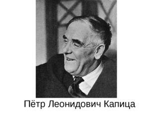 Пётр Леонидович Капица