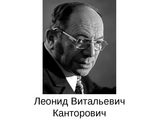 Леонид Витальевич Канторович