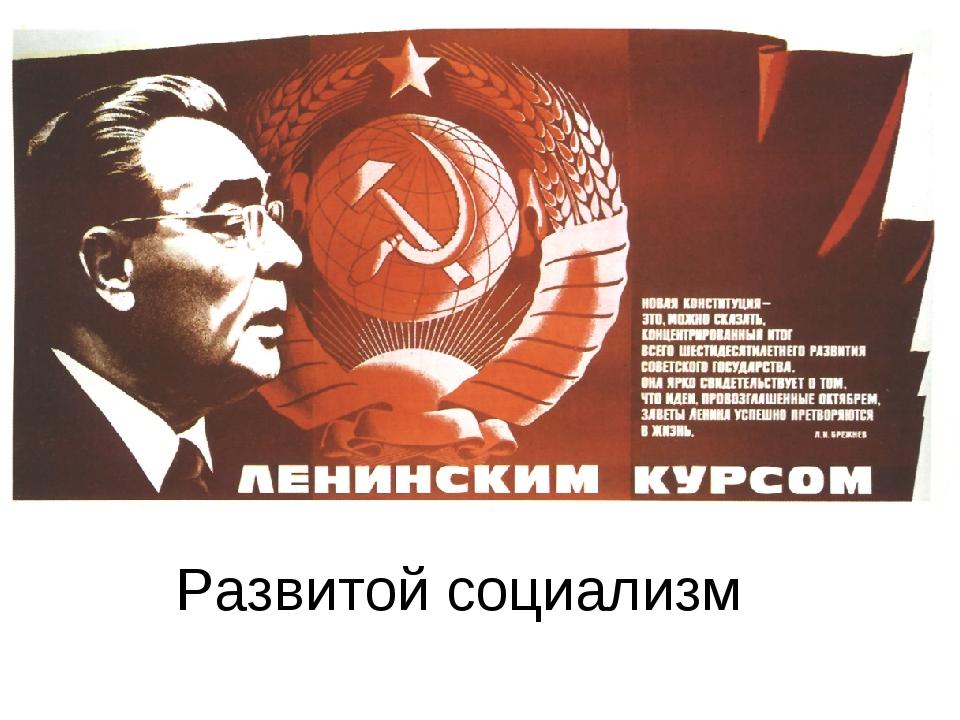 Развитой социализм