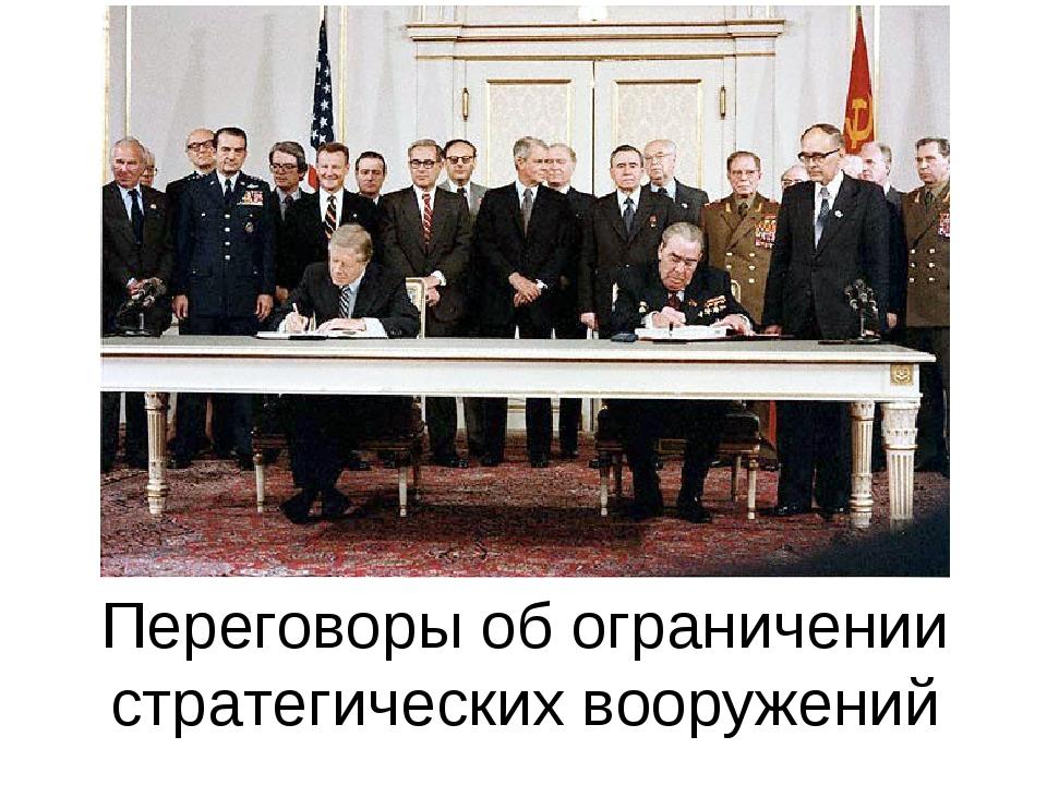 Переговоры об ограничении стратегических вооружений