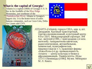 What is the capital of Georgia? Atlanta is a capital (1868) of Georgia U.S. I