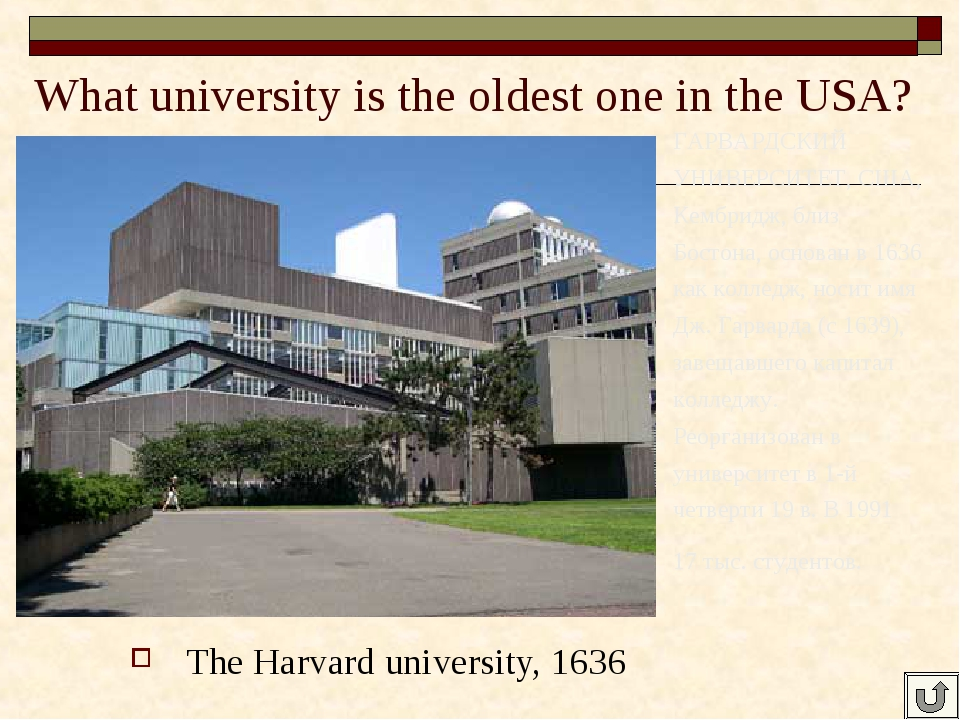 What university is the oldest one in the USA? The Harvard university, 1636 ГА...