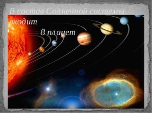 В состав Солнечной системы входит 8 планет