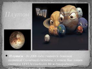 Плутон Плуто́н - до 2006 года считался девятой планетой Солнечной системы, а
