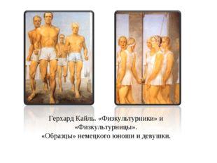 Герхард Кайль. «Физкультурники» и «Физкультурницы». «Образцы» немецкого юноши