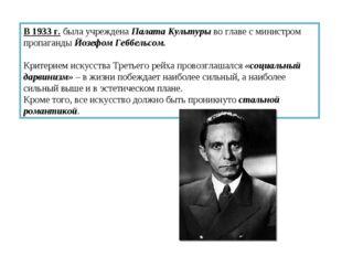 В 1933 г. была учреждена Палата Культуры во главе с министром пропаганды Йозе