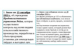 1. Закон от 13 сентября 1933 г. об учреждении Продовольственного управления Р