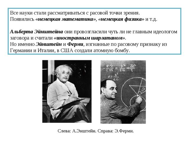 Все науки стали рассматриваться с расовой точки зрения. Появились «немецкая м...