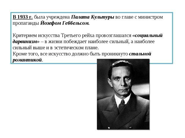 В 1933 г. была учреждена Палата Культуры во главе с министром пропаганды Йозе...
