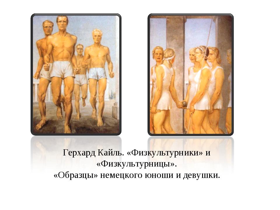 Герхард Кайль. «Физкультурники» и «Физкультурницы». «Образцы» немецкого юноши...
