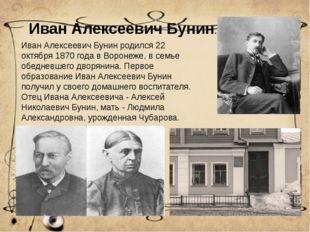 Иван Алексеевич Бунин. Иван Алексеевич Бунин родился 22 октября 1870 года в В