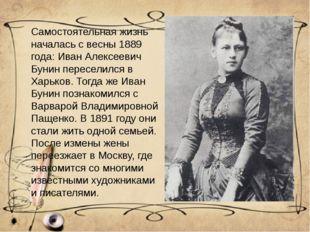 Самостоятельная жизнь началась с весны 1889 года: Иван Алексеевич Бунин пере