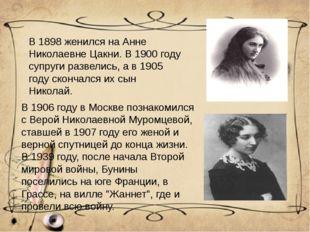 В 1898 женился на Анне Николаевне Цакни. В 1900 году супруги развелись, а в 1