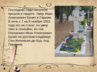 Последние годы писателя прошли в нищете. Умер Иван Алексеевич Бунин в Париже.
