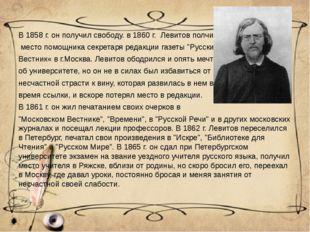 В 1858 г. он получил свободу. в 1860 г. Левитов полчил место помощника секрет