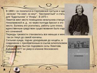 """В 1868 г. он поселился в Сергиевской пустыни и здесь написал """"Ни сеют, ни жну"""