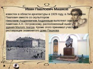 Иван Павлович Машков известен в области архитектуры-в 1929 году, в Липецке Ив