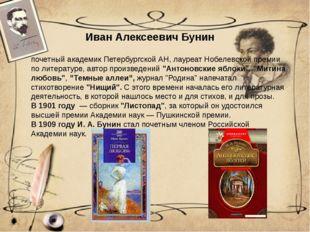 Иван Алексеевич Бунин почетный академик Петербургской АН, лауреат Нобелевской