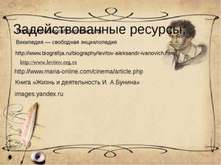 Задействованные ресурсы: http://www.maria-online.com/cinema/article.php Викип