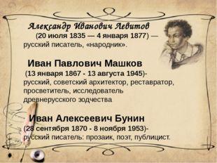 Александр Иванович Левитов (20 июля 1835 — 4 января 1877) — русский писатель