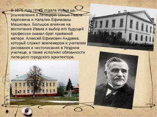 В 1875 году тётка отдала Ивана на усыновление в липецкую семью Павла Карпович