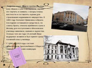 Андреев после смерти приёмного отца взял Ивана к себе помощником, научил его