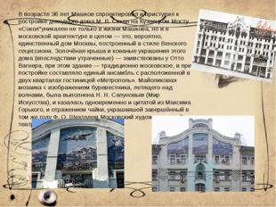 В возрасте 36 лет Машков спроектировал и приступил к постройке доходного дома