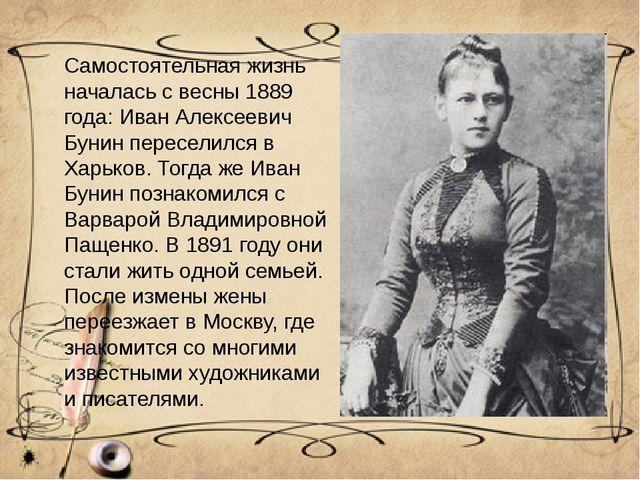 Самостоятельная жизнь началась с весны 1889 года: Иван Алексеевич Бунин пере...